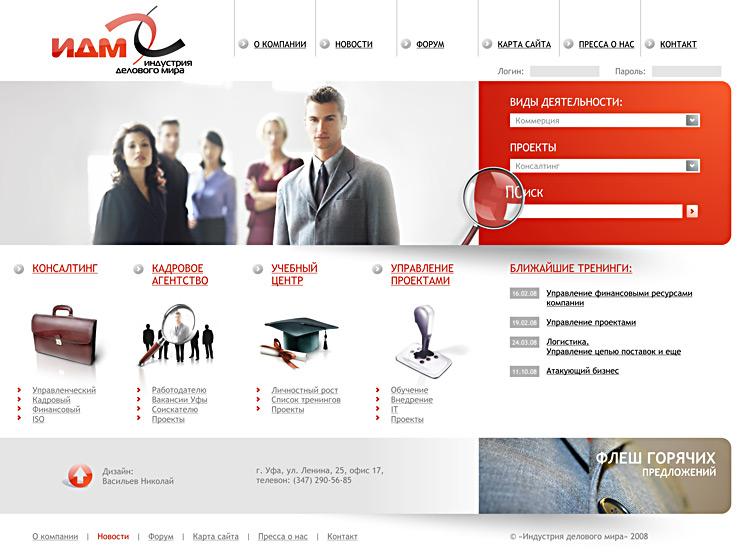 Бизнес дизайн агентство